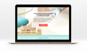 LANDING PAGE: Scholl